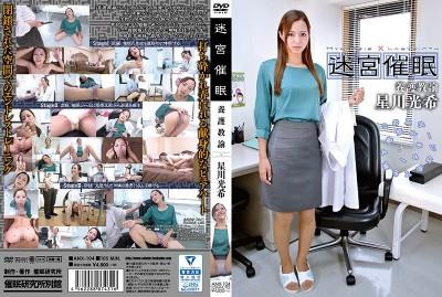 ANX-104 Maze Hypnotism School Nurse Mitsuki Hoshikawa