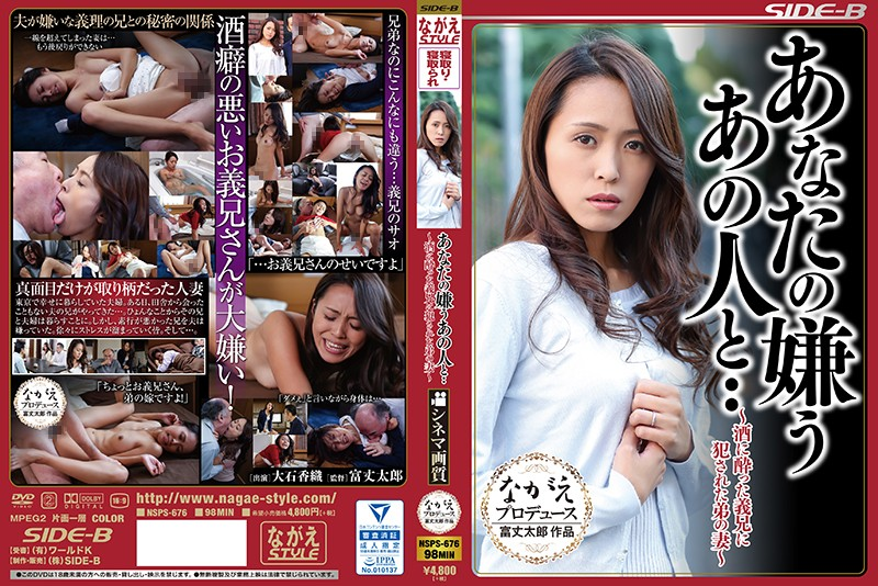 NSPS-676 She's Fucking That Man You Hate... A Little Brother's Wife Gets Fucked By His Drunk Big Brother Kaori Oishi