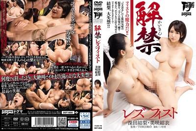 DDT-608 蕾絲拳交解禁深田結梨 美咲結衣