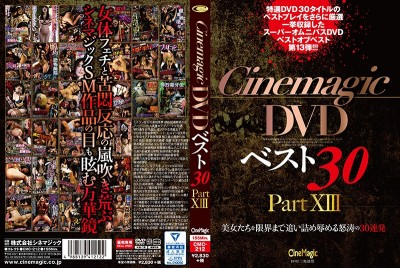 CMC-212 Cinemagic DVD Best Hits Collection 30 Part XIII