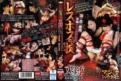 CMC-211 Lesbian Boss Lays Down The Law Restriction And Shame Magic Show Time Natsuki Yokoyama Sakura Kitahara