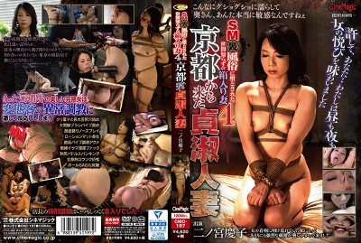 CMC-197 A Sheltered Housewife Who Was Defiled At A Secret S&M Sex Club 4 A Virtuous Married Woman Who Came From Kyoto Keiko Ninomiya