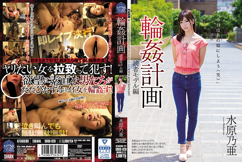 SHKD-828 The Gang Bang Plan Reader Model Edition Noa Mizuhara
