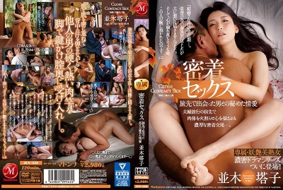 JUY-556 Up Close And Personal Sex A Secret Love Affair With A Man I Met While On Vacation An Exclusive Voluptuous MILF The Rich And Thick Drama Series Is Finally Here!! Toko Namiki