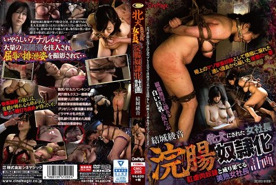 CMC-205 Made Female Company President Into My Bitch Enema Enslavement Plan Ayane Yuki