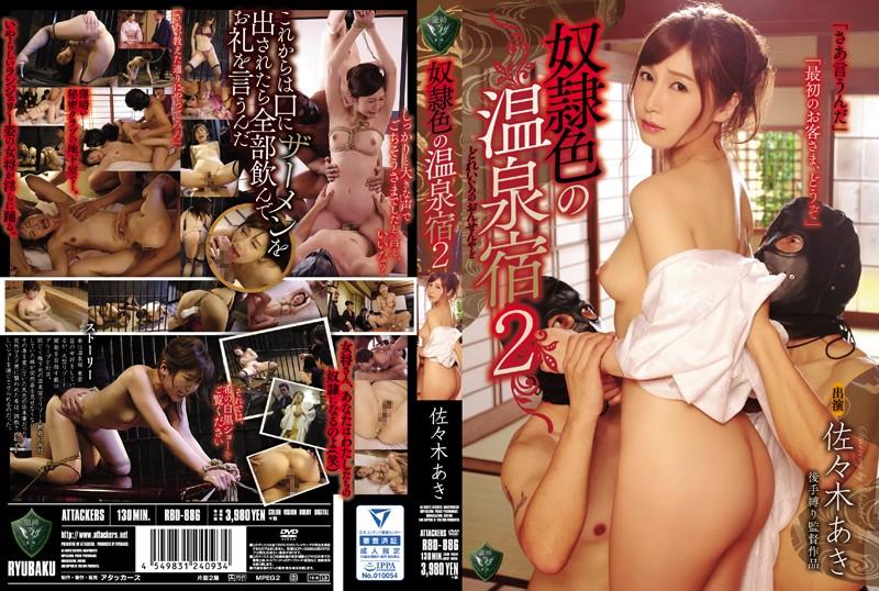 RBD-886 Slave Style Hot Spring Trip 2 Aki Sasaki