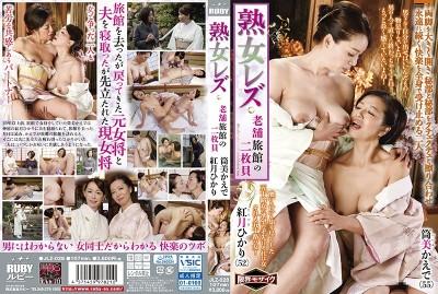 JLZ-028 A Mature Woman Lesbian Double Pussy Hospitality At A Traditional Hot Springs Inn Hikari Kozuki Kaede Tsutsumi