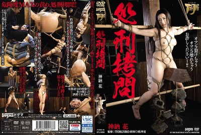 GTJ-066 Punishment Torture Hana Kano