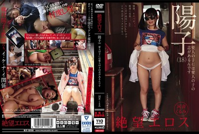 ZBES-043 Eros Company Of Despair Yoko My Lover's Child Has The Heart Of My Lover's Child Kurumi Seseragi