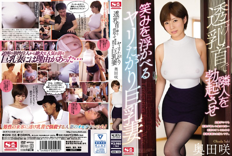 SSNI-155 My Neighbor Is This Horny Big Tits Housewife Who Will Get Me Rock Hard With Her See-Through Nipples While Smiling Devilishly Saki Okuda