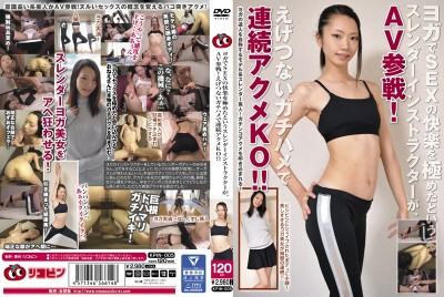 KPIN-005 A Slender Instructor Who Has Achieved The Pinnacle Of The Pleasure Of Sex Through Yoga, Is Participating In This AV! An Immoral And Serious Multiple Orgasmic Knockout Punch
