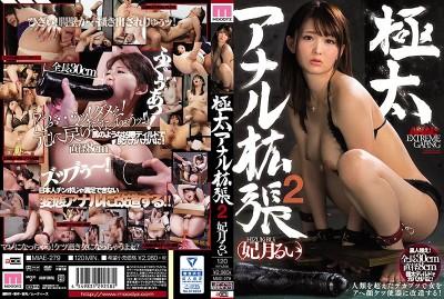 MIAE-279 Extreme Anal Gaping 2 Rui Hizuki