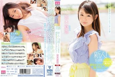 MIDE-510 新人!18歳ナチュラル美少女現役女子大生AVデビュー 並木夏恋