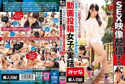 SDIY-008 Real Story of Girl Posting Fuck Recording Videos Mihina