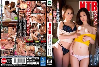 LZDM-018 NTR蕾絲邊幹砲 ~妻子被巨乳鄰居寢取了~ 阿部栞菜 北川愛莉香