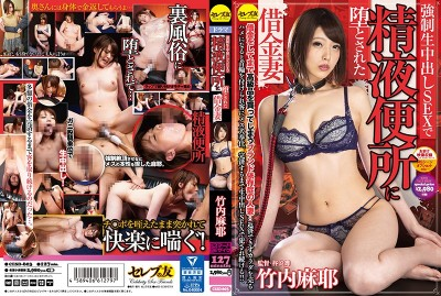 CESD-603 This Debt-Ridden Wife Was Forced Into Creampie Raw Footage Sex And Turned Into A Cum Bucket Maya Takeuchi