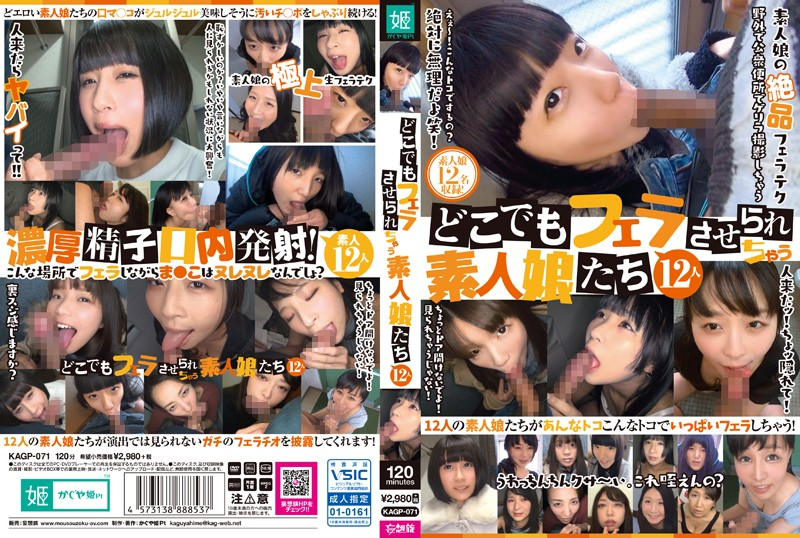 KAGP-071 12 Amateur Girls Willing To Suck Anywhere