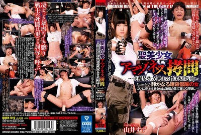 DBER-019 Saint Beautiful Girl Amazoness Torture ~The Beautiful, Strongest Female Soldier's Heartless Punishment~ Episode-2: Finally Consumed by the Fires of Passion, the Silent and Deadly Female Assassin Succumbs...