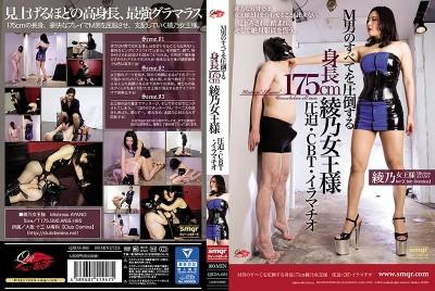 QRDA-085 175 cm Tall Queen Ayano Dominates Masochist, Domination, CBT, Deep Throat