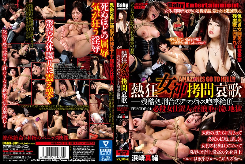 DAMZ-001 The Elegy Of The Torture Of A Hot And Passionate Goddess The Cruel Punishment Of An Amazoness In Orgasmic Ecstasy EPISODE-01 The Dripping And Squirting Hell Of A Female Assassin Mao Hamasaki
