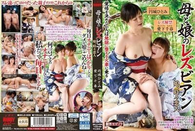 BKLD-009 A Mother And Daughter Lesbian Series Sometimes She's My Daughter, Sometimes She's My Lover Hitomi Enjoji Chiharu Aika
