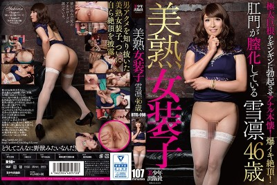 BTIS-098 Hot Mature Trap Yukirin 46 Years Old
