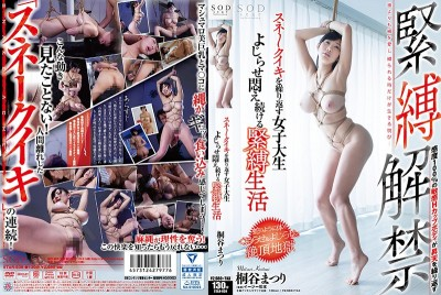 STAR-938 This College Girl Is Having Snakey Orgasms Over And Over Again An S&M Life In Continuous, Writhing And Moaning Ecstasy Matsuri Kiritani