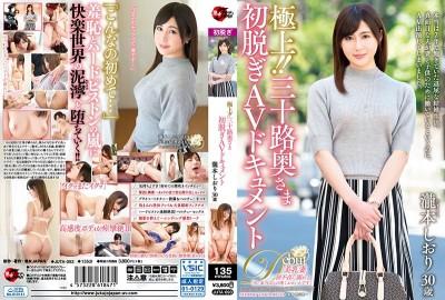 JUTA-093 Best!! 30 Year Old Wife First Undressing Porn Film Shiori Takimoto