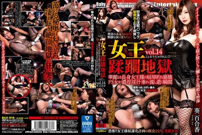 DJJJ-014 Queen Violation Hell Vol.14 An Elegant Tall Girl Queen Is Put Through Humiliating Destruction The Moment When A Sadist Queen Cums And Dribbles Deep And Richly Thick Pussy Juices Everwhere Yurika Aoi