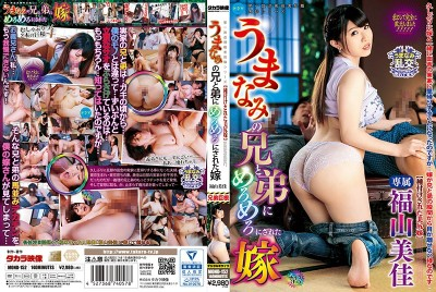MOND-152 The Bride Got Fucked Silly By Her Horse-Hung Big Brother And Little Brother Mika Fukuyama