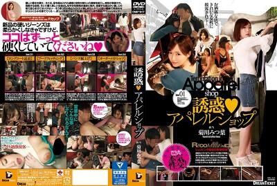 CMD-017 誘惑◆アパレルショップ 菊川みつ葉