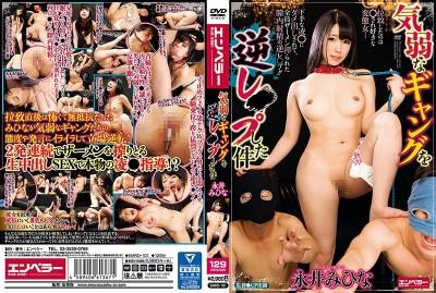 EMRD-101 Victim Reverse Rapes the Gang?! Mihina Nagai