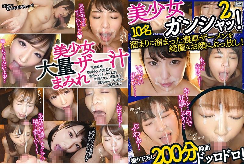 FCH-014 往美少女漂亮臉蛋噴滿濃稠精! 2