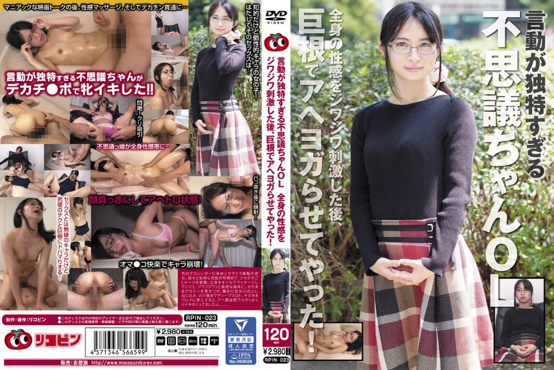 RPIN-023 After gradually stimulating the erogenous zones of the weirdo office girl with super-strange behavior, I put her in a state of very intense sexual ecstasy and make her moan by shoving my huge dick in her