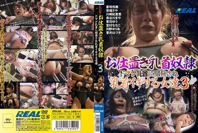 XRW-505 Punishment Of Nipple Sex Slaves Women Who Get Their Masochism Tits Blossomed Into Nipple Orgasmic Ecstasy 3