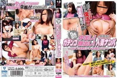 JKSR-347 Creampies! Facials! Find Me An Amateur! In Shinjuku, West Exit - A Secretly Horny Nipple Tweaking Lover -
