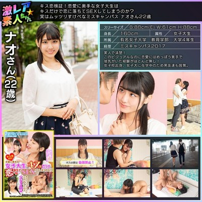GEKI-005 A Kissing Love Test! Will This Shy College Girl Fall In Love Just From A Kiss And Agree To Have Sex? The Truth Is, She's A Secretly Horny Miss Campus Slut Nao 22 Years Old