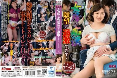 SPRD-1032 My Wife's Molester Fantasies Were Just Too Extreme... Etsuko Hiyama