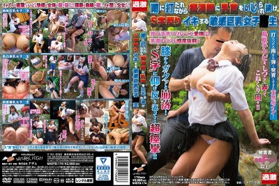 NHDTB-174 A Busty And Sensitive Young Girl Orgasms When A Molester Fondles Her Nipples In The Rain