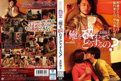 """GRCH-254 """"Are You Trying To Get Me D***k?"""" - Shouta Kitano"""