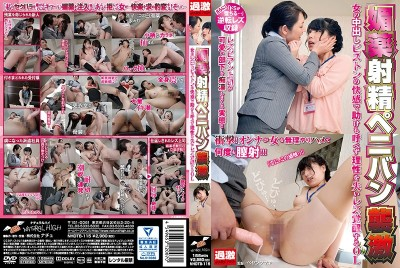 NHDTB-115 Attack Of The Aphrodisiac Ejaculating Strap-On Dildo This Office Lady Is Getting Her Inner Lesbian Awakened Through The Pleasure Of Female Creampie Pussy Pounding Ecstasy As She Is Unable To Call For Help And Loses Her Mind