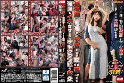 NHDTB-190 This Girl In A Maxi One Piecee Dress Is Getting Her Panties Torn Off By Molester Teachers And Forced To Cum Over And Over Again Until She Pisses Herself In Ecstasy 2