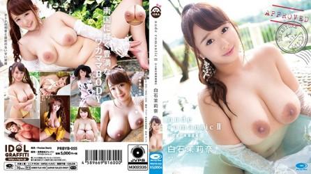 PRBYB-055 Nude Romantic II --Summer Getaway On A Tropical Island-- Marina Shiraishi