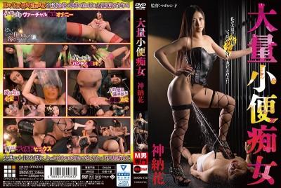 DMOW-172 Massive Urine Slut Hana Kano