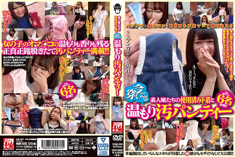 NMK-035 Used Panties From Amateur Girls And Still-Warm Freshly Worn Filthy Panties