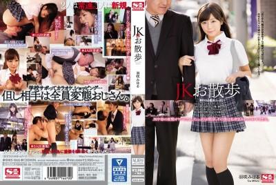SNIS-866 和女高中生甜蜜散歩 羽咲美晴