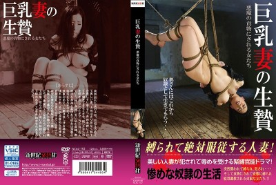 NCAC-102 Slaves to the Demon of Carnal Desire