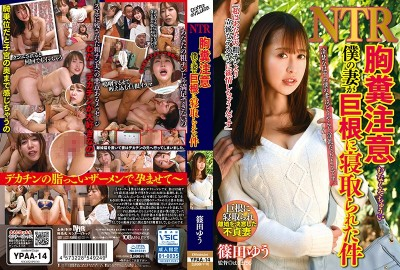 YPAA-014 胸糞注意 僕の妻が巨根に寝取られた件 篠田ゆう