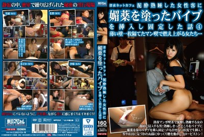 TSP-376 A Late Night Internet Cafe We Inserted An Aphrodisiac-Laced Vibrator Into This Sleeping Drunk Girl At The Internet Cafe To See What Would Happen 4