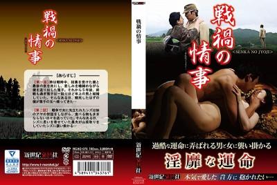 NCAC-075 War Damaged Love Affair